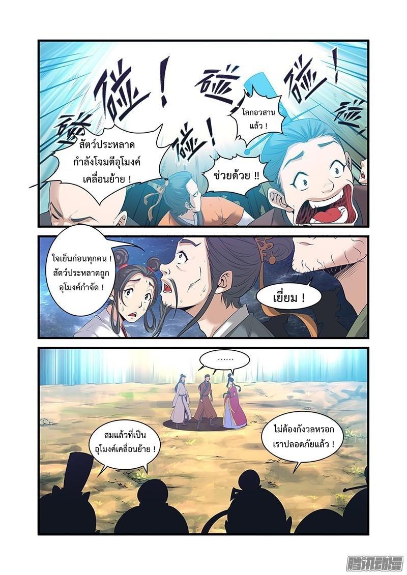 อ่านการ์ตูน Xian Ni 59 ภาพที่ 14