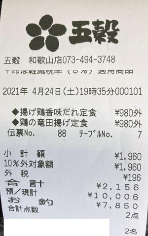 五穀 イオンモール和歌山店 2021/4/24 飲食のレシート