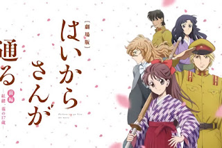 Haikara-san ga Tooru Movie 1: Benio, Hana no 17-sai Subtitle Indonesia