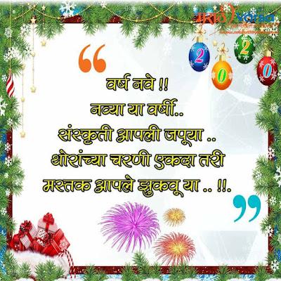 Happy new year SMS in Marathi