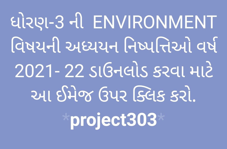 https://project303.blogspot.com/2021/06/std-3-nishpatti-all.html