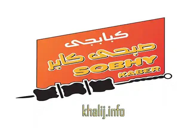 منيو وعناوين فروع مطعم صبحي كابر دبي