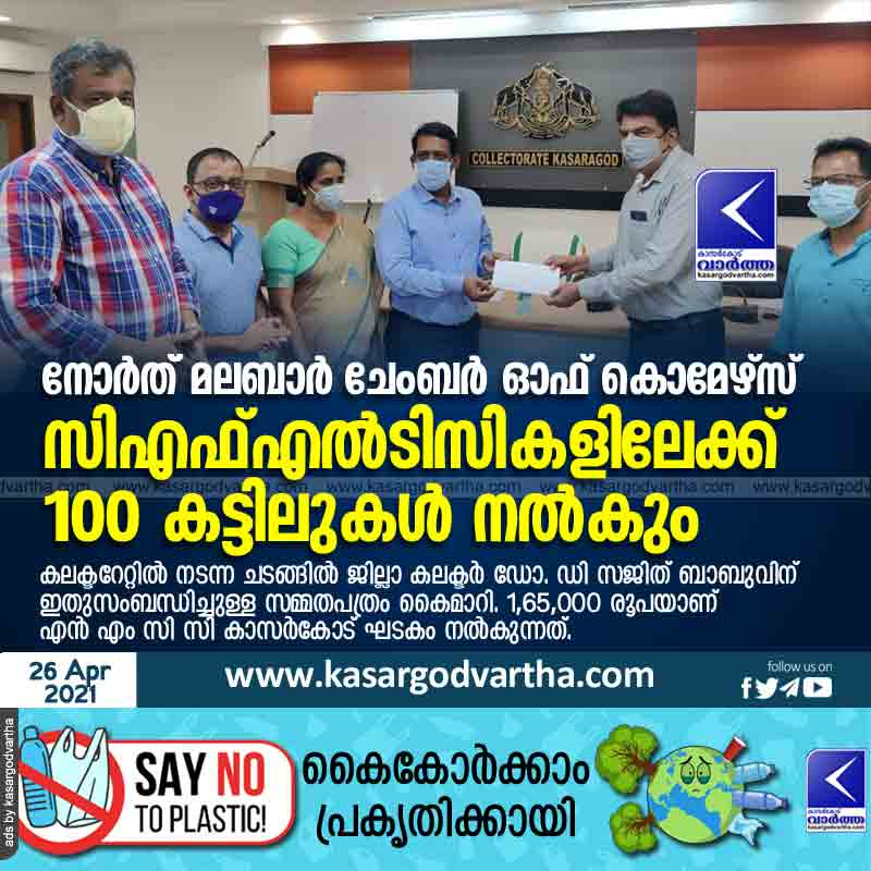 The North Malabar Chamber of Commerce will provide 100 beds to CFLTCs