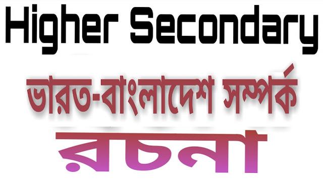 ভারত-বাংলাদেশ সম্পর্ক বাংলা রচনা