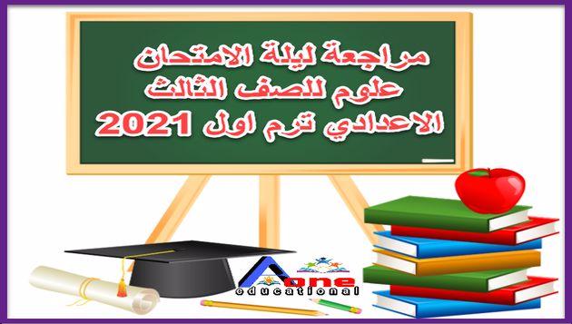 مراجعة ليلة الامتحان علوم للصف الثالث الاعدادي ترم اول 2021