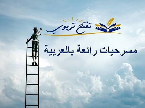 تحميل 3 مسرحيات رائعة بالعربية