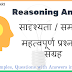| Reasoning | Analogy Series, Concepts & Study materials and Examples