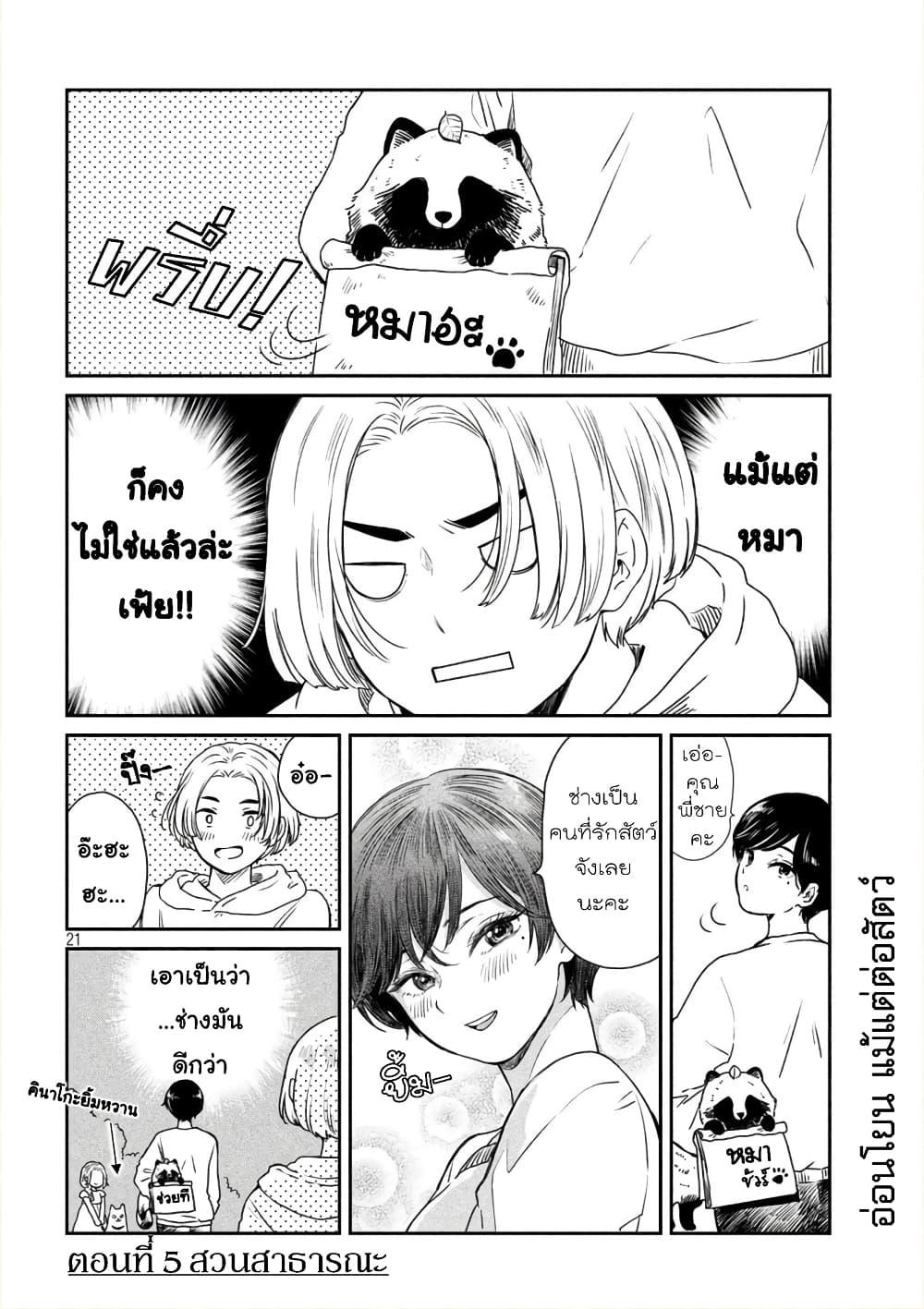 อ่านการ์ตูน Ame to Kimi to ตอนที่ 5 หน้าที่ 4