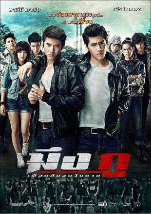 Mueng Ku 2012 HDRip 720p Dual Audio In Hindi Thai