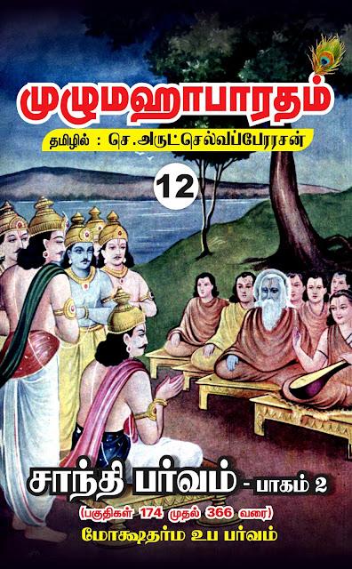 சாந்தி பர்வம் - 2
