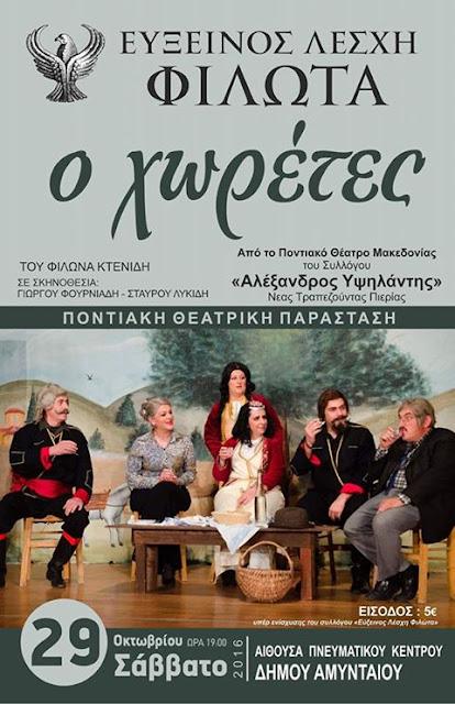 """Η Ποντιακή παράσταση """"Ο Χωρέτες"""" παρουσιάζεται στην Εύξεινο Λέσχη Φιλώτα"""