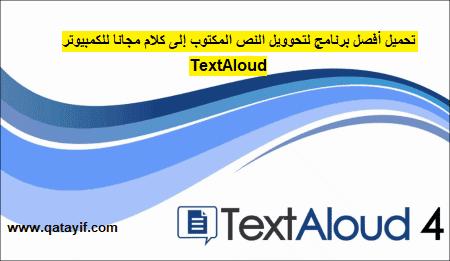 تحميل أفصل برنامج لتحوويل النص المكتوب إلى كلام مجانا للكمبيوتر TextAloud