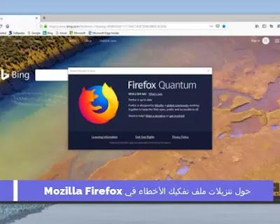 حول تنزيلات ملف تفكيك الأخطاء في Mozilla Firefox