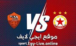 مشاهدة مباراة روما وسسكا صوفيا بث مباشر ايجي لايف بتاريخ 10-12-2020 في الدوري الأوروبي