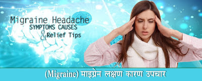 माइग्रेन सरदर्द के लक्षण कारण उपचार, Migraine in Hindi, migraine ke lakshan, migraine ke karan, migraine se bachne ke upay, माइग्रेन से बचने के लिए उपाय, migraine relief tips, Tips to Relieve Migraine Pain, Tips To Get Rid of A Headache Quickly without Medicine