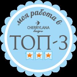 Я в ТОП-3!!!