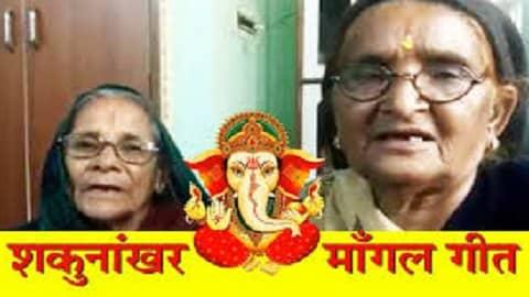 कुमाऊँनी शकुनाखर- ब्या में वर कैं अर्घ दिणौं (धूलिअर्घ) गीत - Kumaoni Shakunakhar  Dhuli arghya geet in marriage
