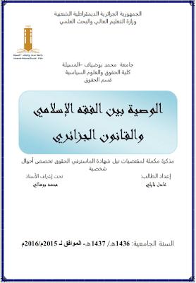 مذكرة ماستر: الوصية بين الفقه الإسلامي والقانون الجزائري PDF