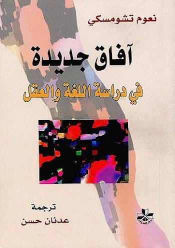 كتاب آفاق جديدة في دراسة اللغة والعقل
