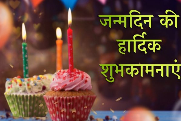 HAPPY BIRTHDAY 6 अक्टूबर 2021 : आपका जन्मदिन