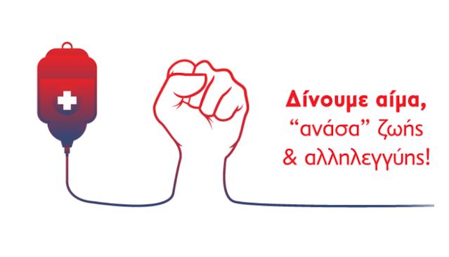 Εθελοντική αιμοδοσία από την Διεθνή Ένωση Αργολίδας