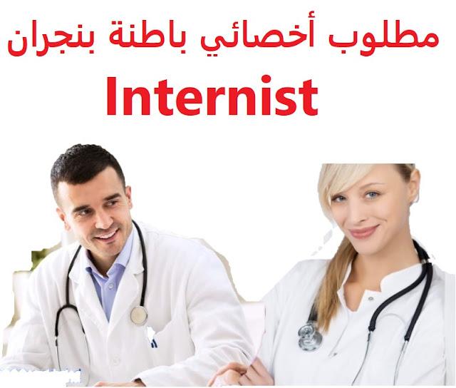 وظائف السعودية مطلوب أخصائي باطنة بنجران Internist