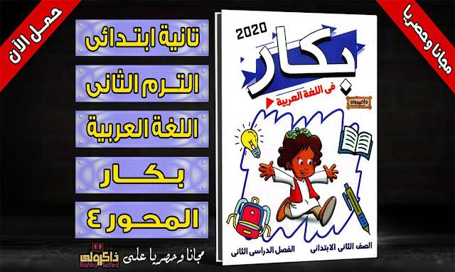 شرح محور التواصل لغة عربية للصف الثاني الابتدائي الترم الثاني من كتاب بكار (حصريا)