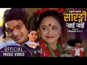 Lyrics of Sarangi Ryai Ryai by Pashupati Sharma & Samjhana Bhandari  New Lok dohori Nepali Songs