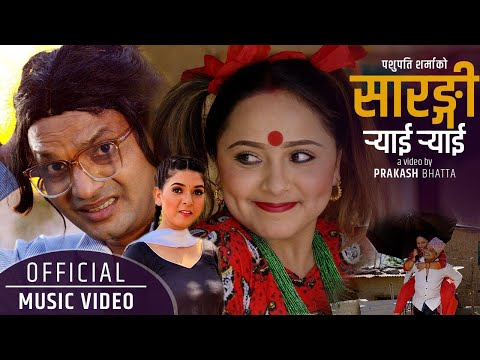 Lyrics of Sarangi Ryai Ryai by Pashupati Sharma & Samjhana Bhandari | New Lok dohori Nepali Songs