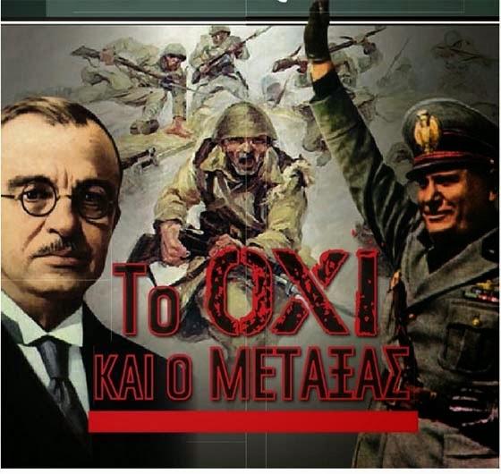 Ποιος είπε το ΟΧΙ της 28 Οκτωβρίου; (του Ραϋμόνδου Αλβανού)