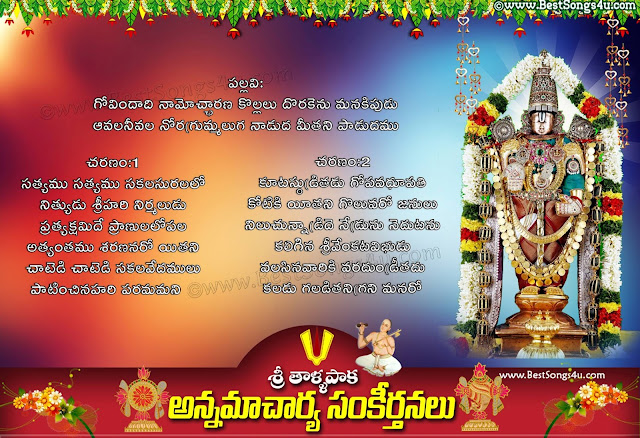 Here is annamacharya keerthanalu free download,balakrishna prasad annamacharya keerthanalu free download,annamacharya keerthanalu free download ms subbulakshmi,annamayya keerthanalu in telugu,annamacharya keerthanalu list,annamayya keerthanalu lyrics in telugu free download,annamayya sankeerthanalu,annamacharya keerthanalu lyrics,TTD Sri Tallapaka Annamayya Keerthanalu Lyrics,Tallapaka keertanas Top/popular Annamayya/Annamacharya songs,Annamayya Keerthanalu Telugu Mp3 Songs,Annamayya Keerthanalu By TM,1008 Annamayya Sankeerthanalu