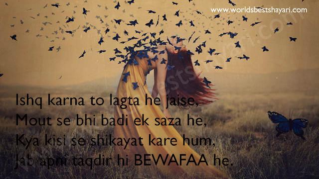 Bewafa Sad Shayari