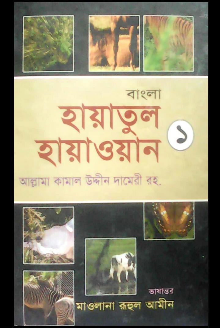 হায়াতুল হাইওয়ান pdf, হায়াতুল হাইওয়ান পিডিএফ ডাউনলোড, হায়াতুল হাইওয়ান পিডিএফ, হায়াতুল হাইওয়ান pdf free download,