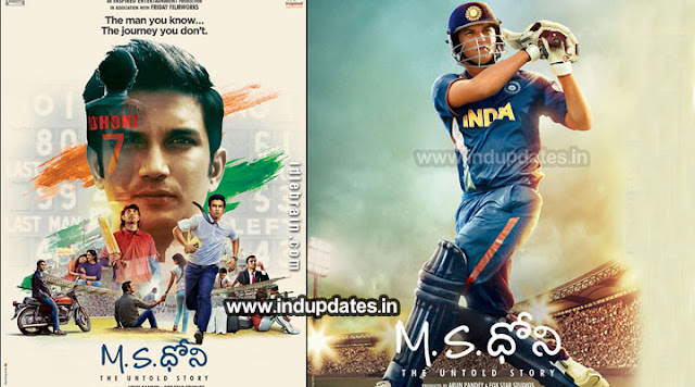 MS Dhoni 1st Day Collection, Day 1 Box Office Collections