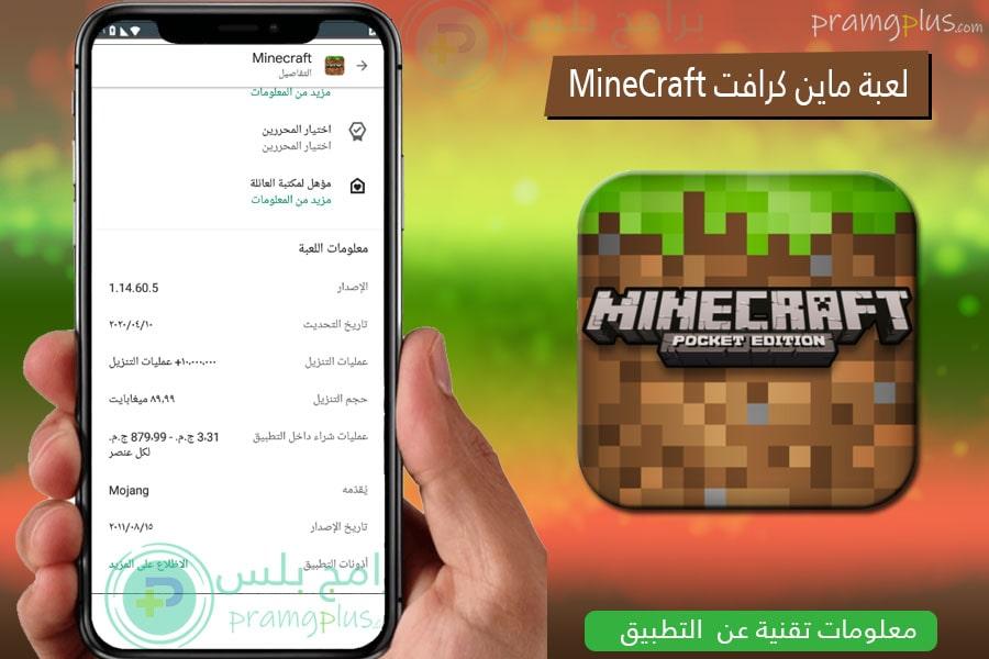 تحميل minecraft 1.14.60.5