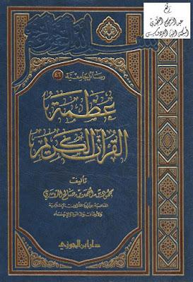 عظمة القرآن الكريم - محمود بن أحمد بن صالح الدوسري
