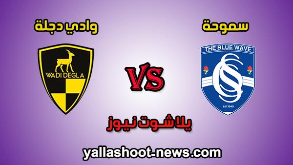 مباشر مشاهدة مباراة سموحة ووادي دجلة اليوم 8-1-2020 smouha في الدوري المصري