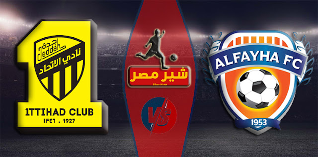 موعد مشاهدة مباراة مباراة الفيحاء والاتحاد فى الدور السعودي