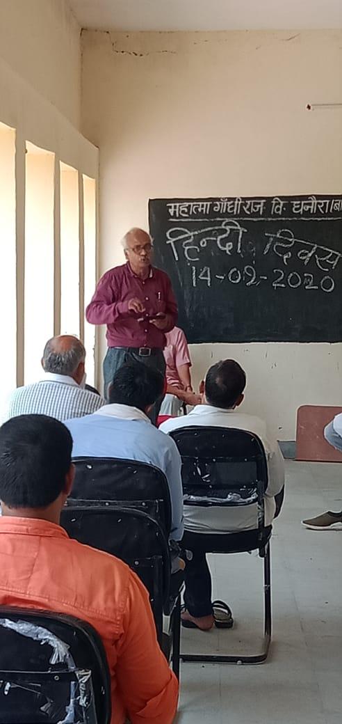 महात्मा गांधी राजकीय विद्यालय में मनाया गया हिंदी दिवस