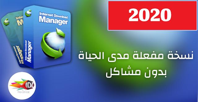 Internet Download Manager 6.38.2 البرنامج الاول عالمياً لتحميل الملفات نسخة مفعلة ومحمولة بدون مشاكل
