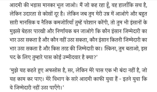 Kaam Se Kamyabi Tak Hindi PDF