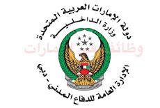 تعلن الإدارة العامة للدفاع المدني  دبي عن فتح باب التسجيل للتوظيف الحاصلين على الثانوية العامة