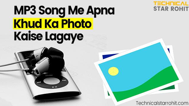 MP3 Song Me Apna Khud Ka Photo Kaise Lagaye