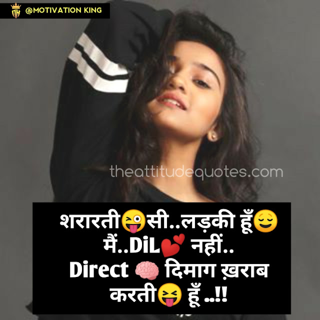 girly attitude status in hindi, whatsapp status for girl attitude in hindi, whatsapp status for girls attitude, girls quotes in hindi, attitude shayari for girls