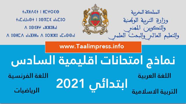 نماذج امتحانات اقليمية (اللغة العربية واللغة الفرنسية والرياضيات) السادس ابتدائي 2021