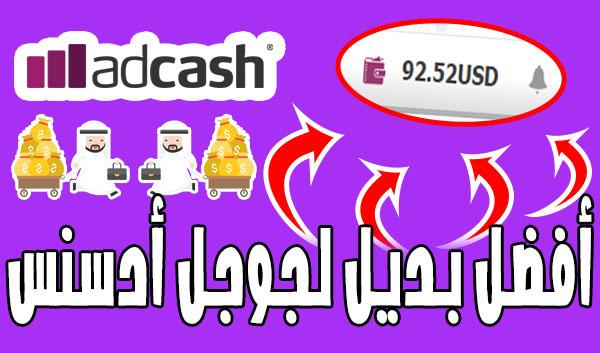 شرح شركة adcash: افضل بديل جوجل ادسنس موقع اد كاش