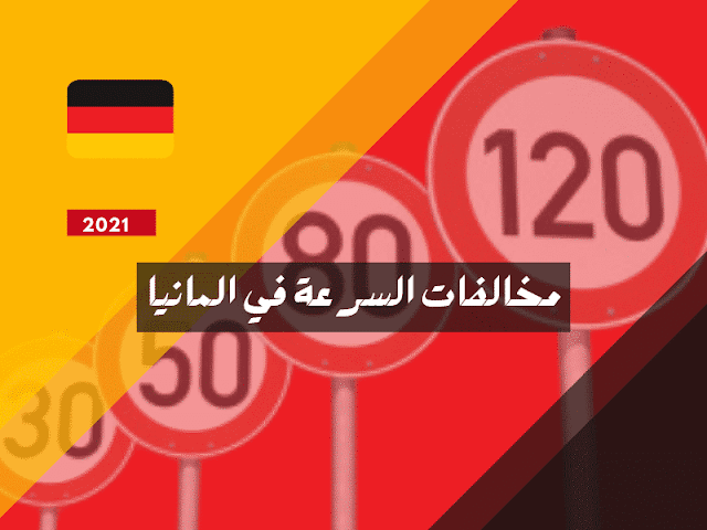 مخالفات المرور في المانيا 2021