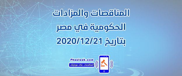 مناقصات ومزادات مصر في 2020/12/21