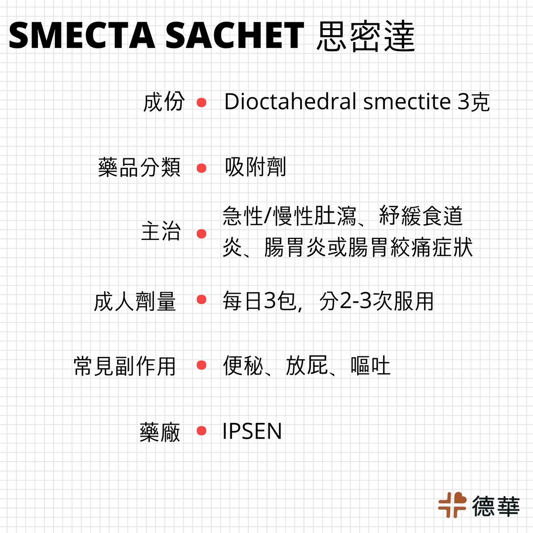 思密達 Smecta sachet