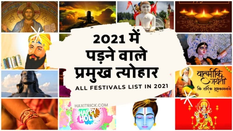 All Festivals And Vrat List In 2021 Hindi